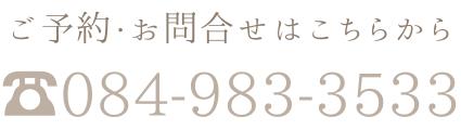 予約のお電話084-983-3533